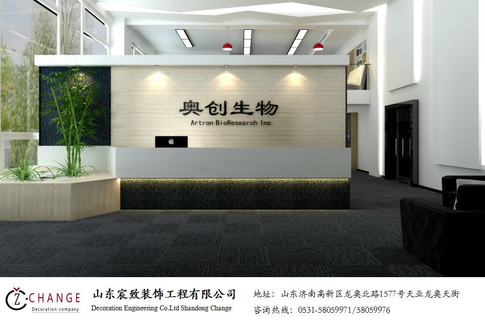 奥创生物--【宸致装饰】 全济南最贴心最专业的装修公司 全国办公室装修领导品牌