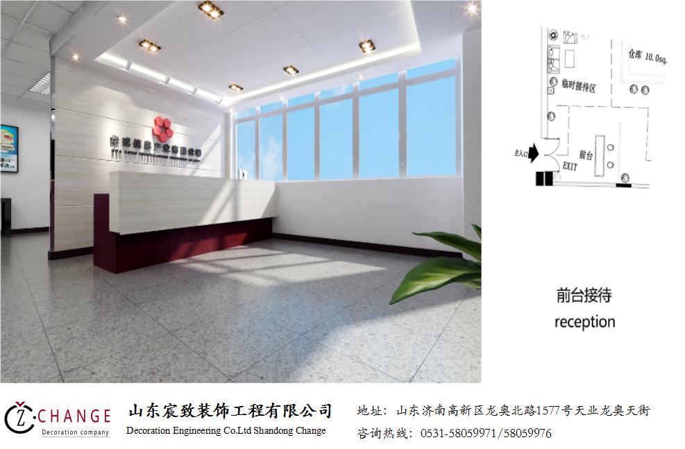 华戎信息科技--[宸致装饰] 全济南最贴心最专业的装修公司 济南装修公司-最专业的济南办公室装修企业
