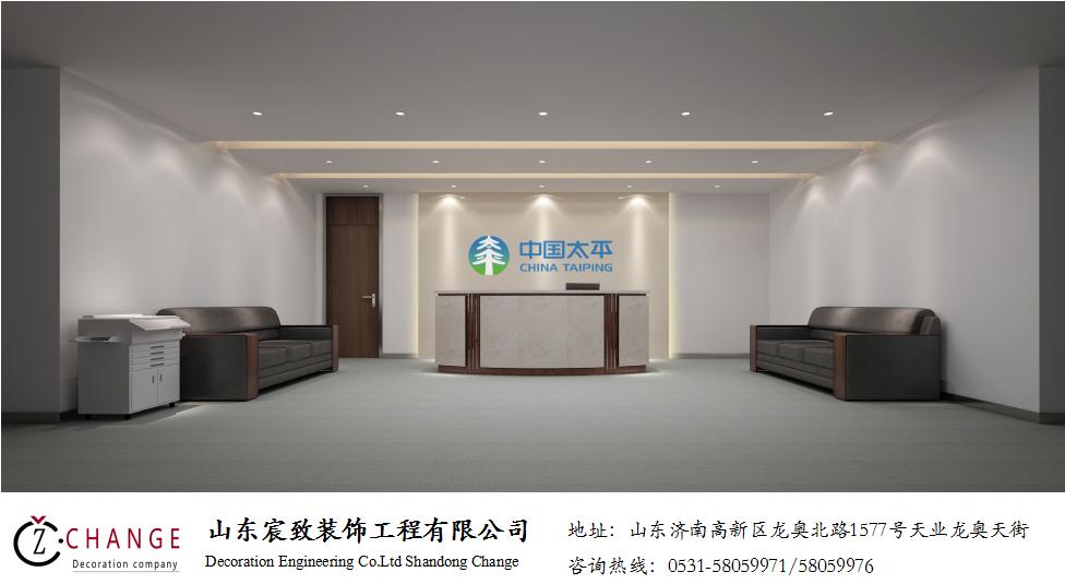 中国太平人寿 --【宸致装饰】 全济南最贴心最专业的装修公司 济南装修公司-最专业的济南办公室装修企业